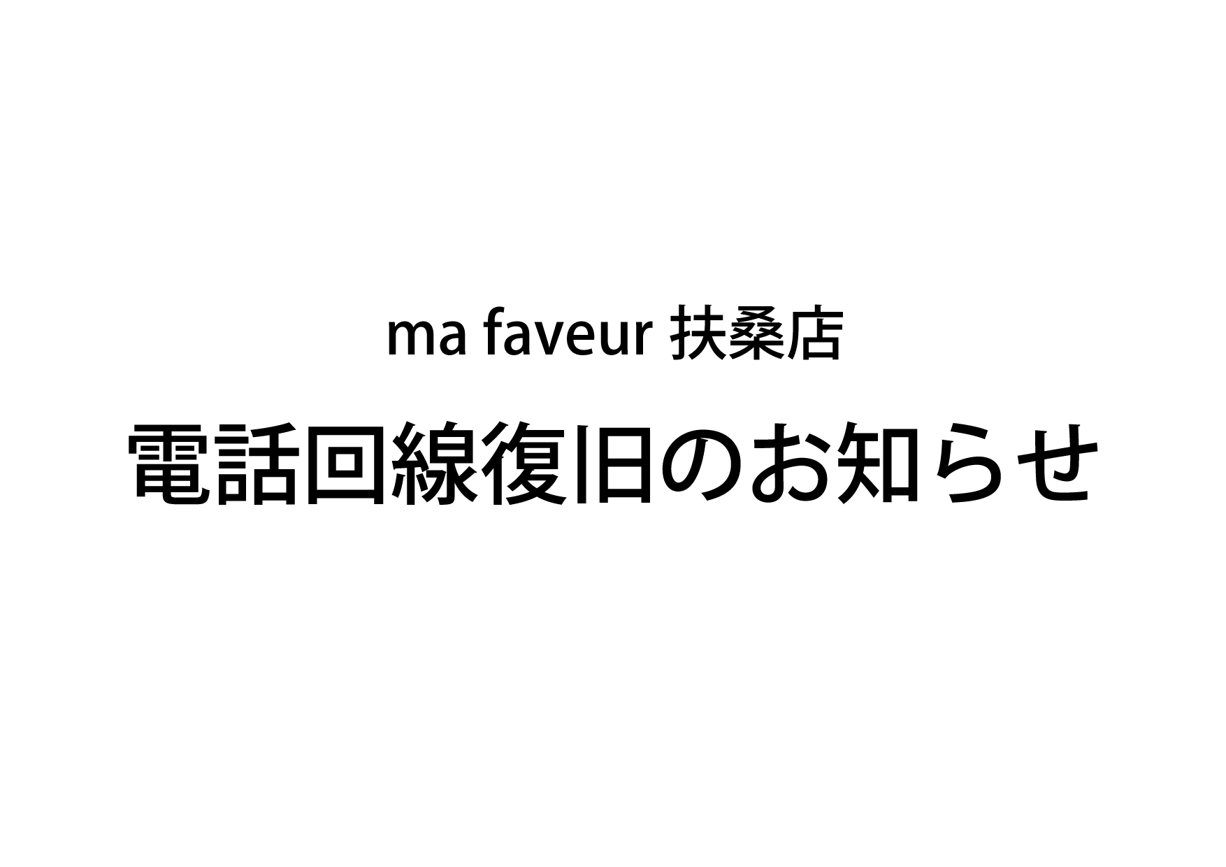 ma faveur扶桑店 電話回線復旧のお知らせ!!