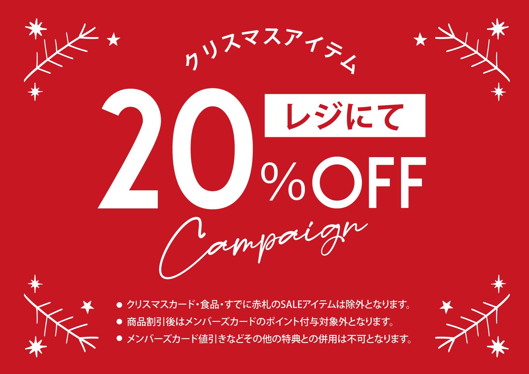 【 クリスマスアイテムレジにて20%OFF 】!!