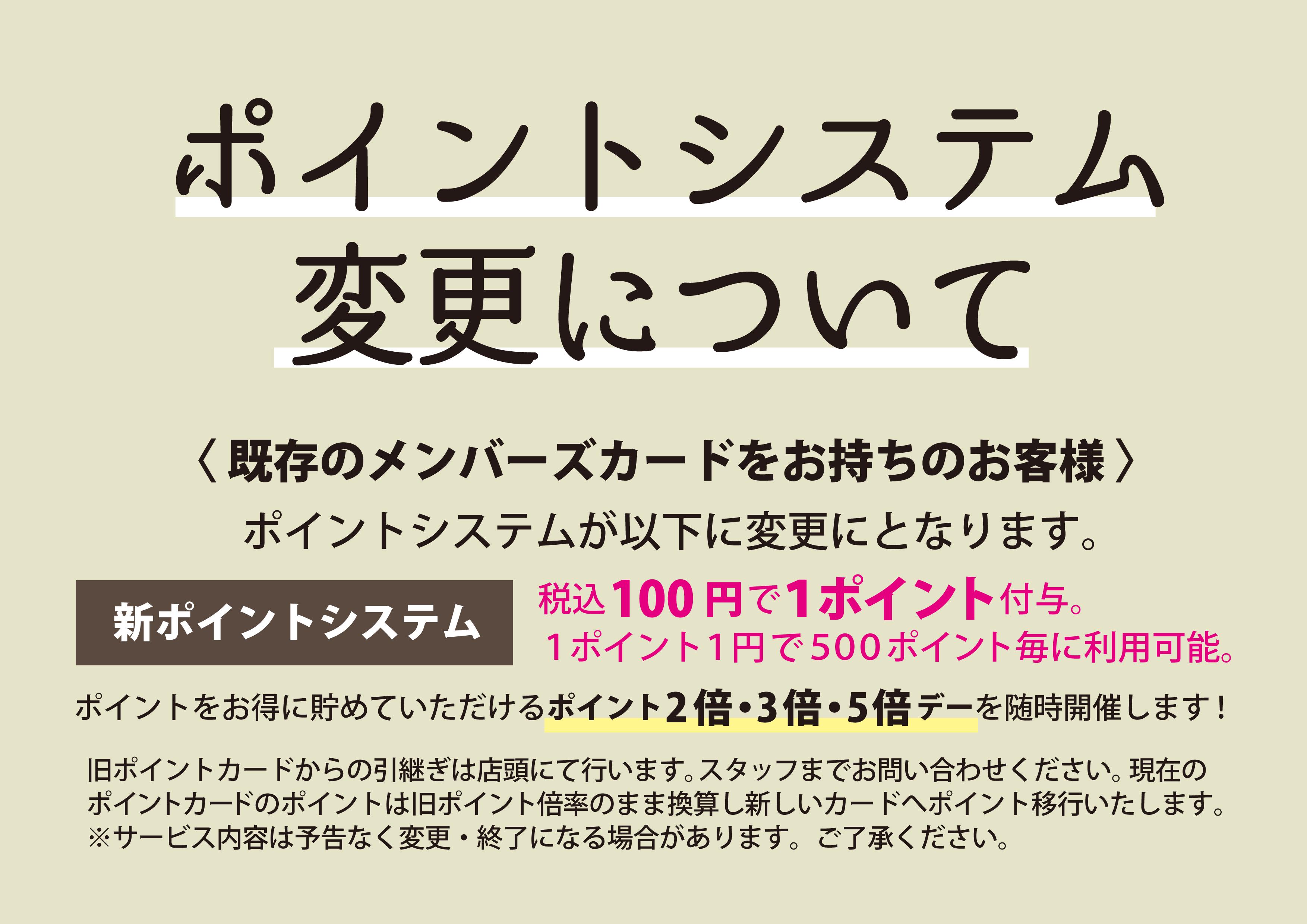 ポイントシステム変更について!!