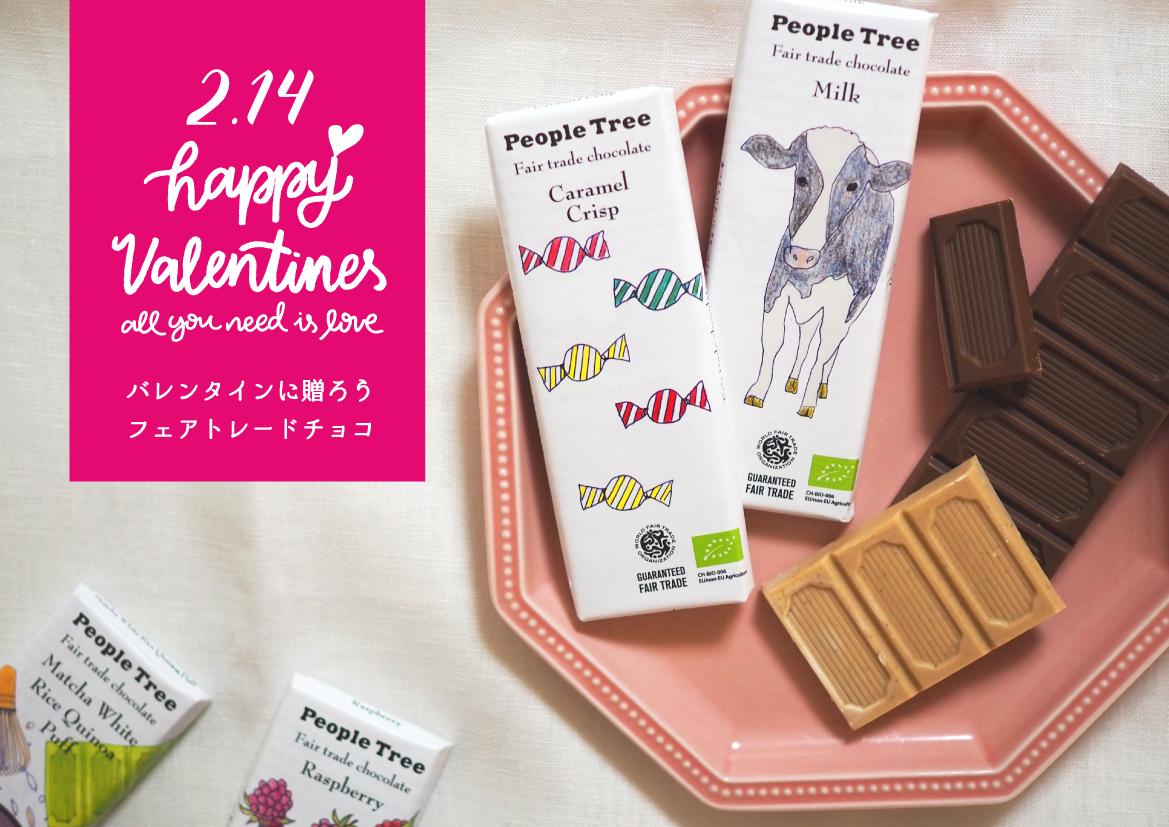 バレンタインにピープルツリーチョコを贈ろう!!