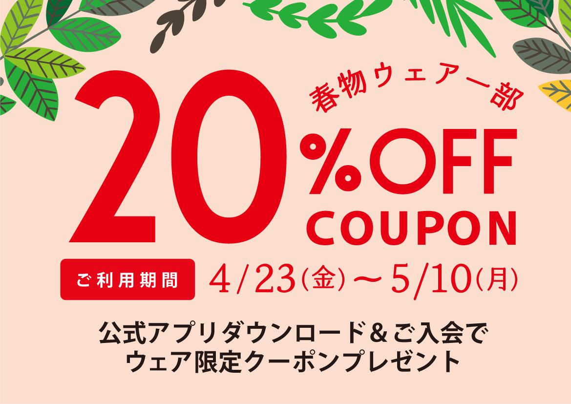 アプリ【春物ウェア一部20%OFFクーポンのお知らせ】!!
