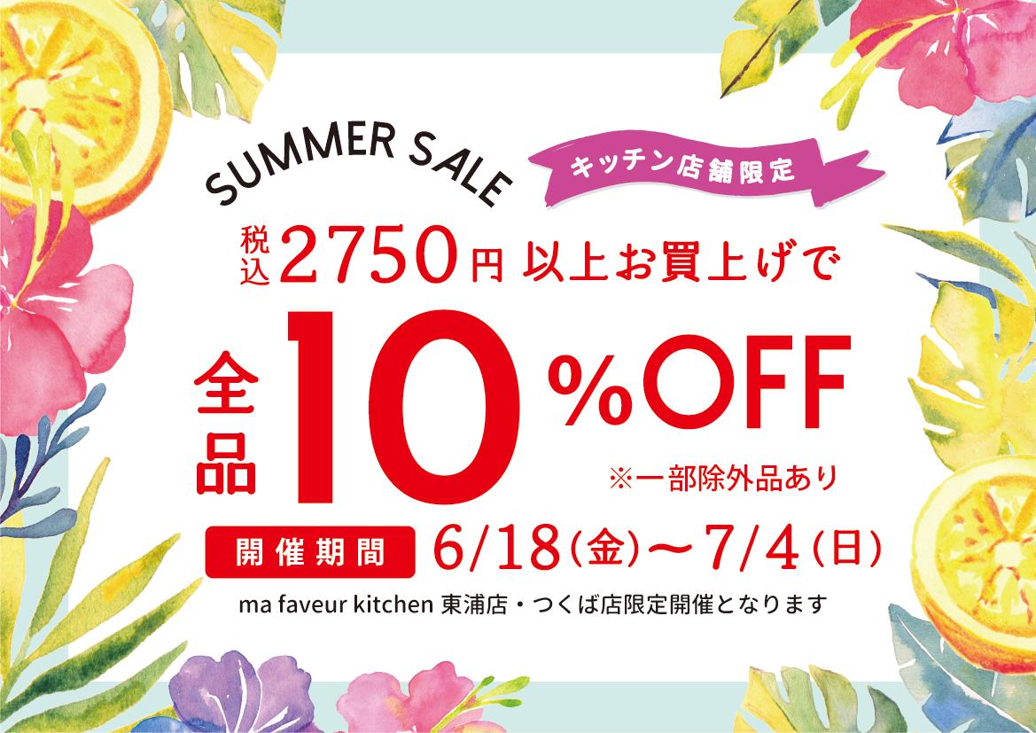 【キッチン店舗限定】SUMMER SALE!!