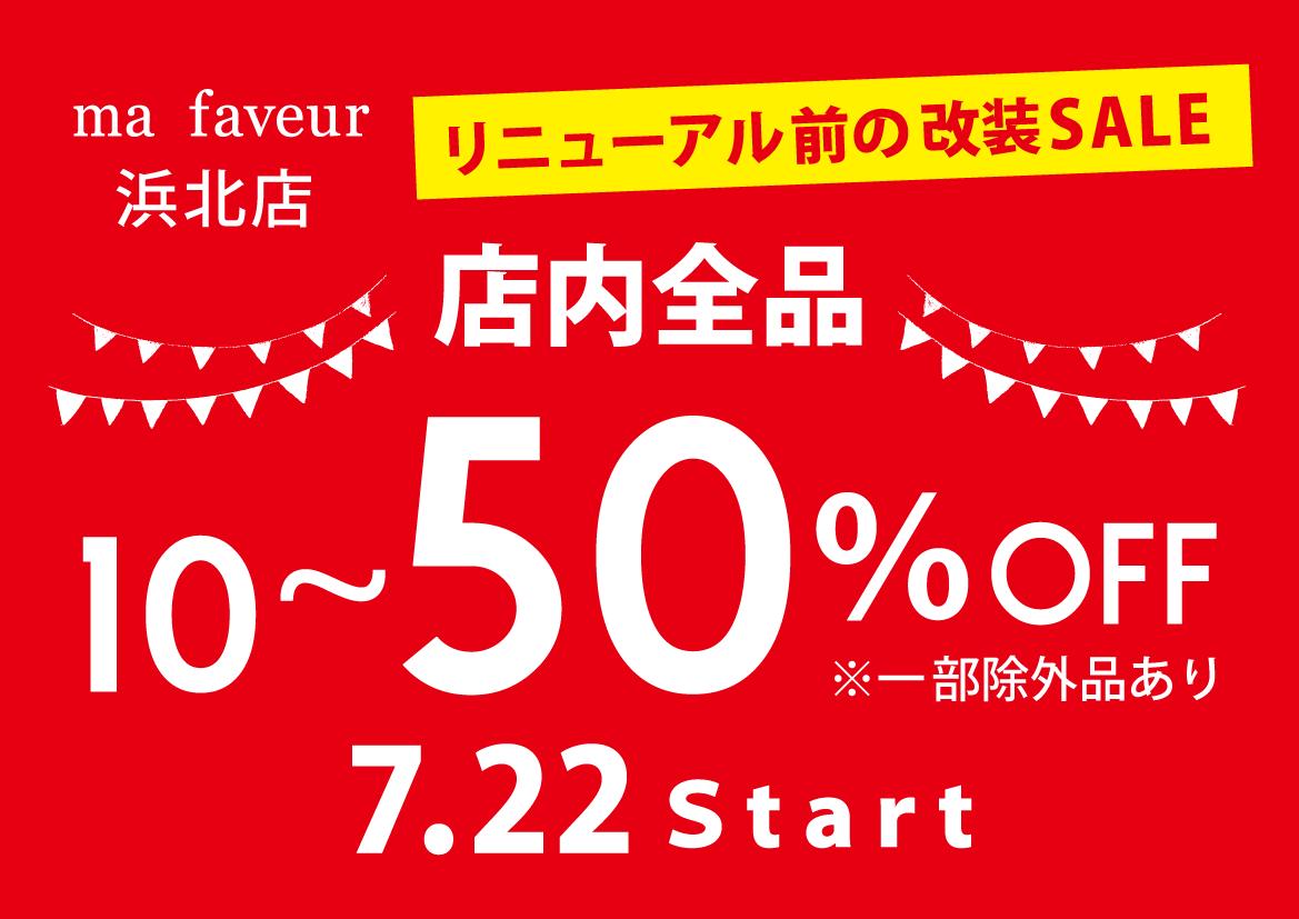 ma faveur浜北店「リニューアル前の改装SALE」開催!!