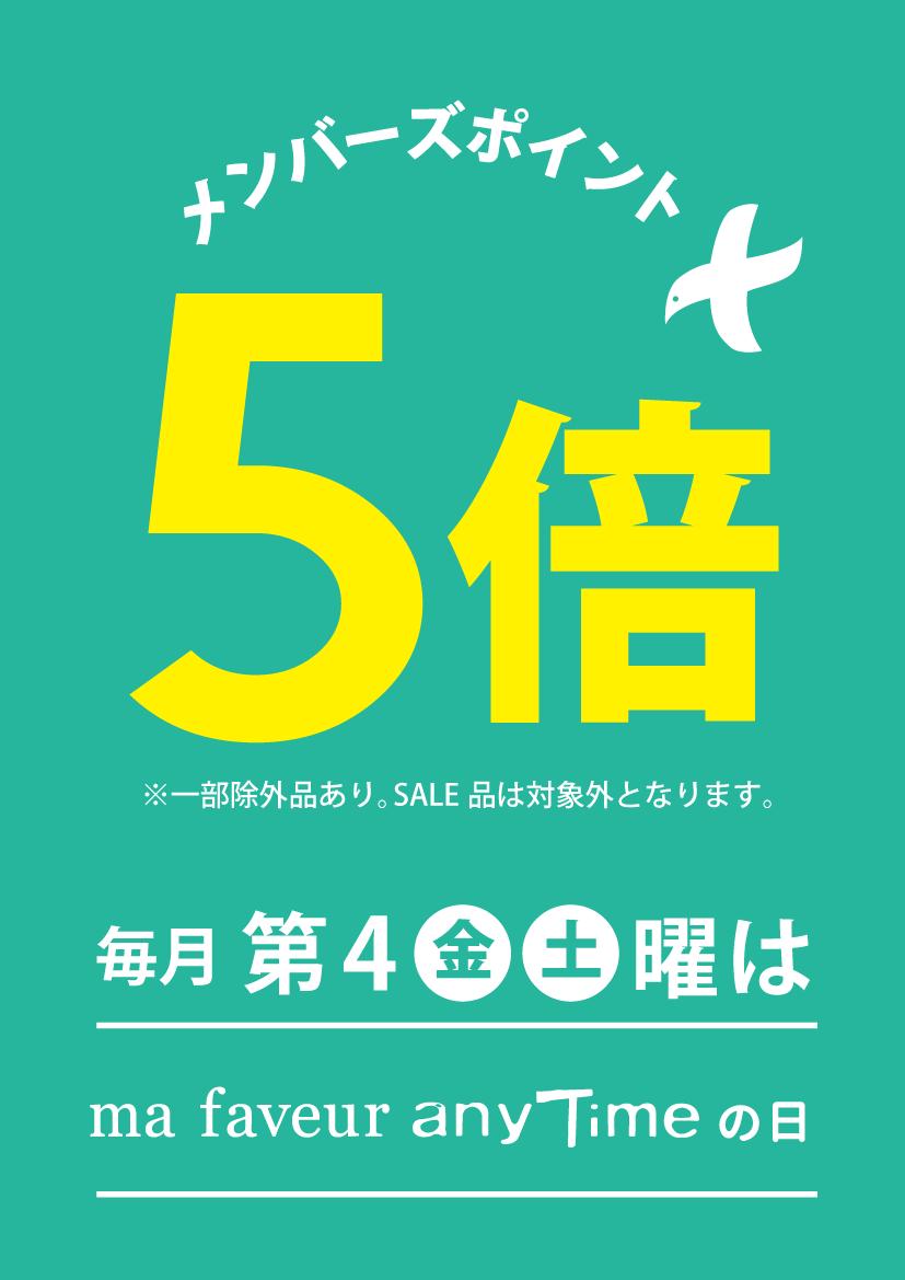【毎月ポイント5倍デー】開催のお知らせ!!