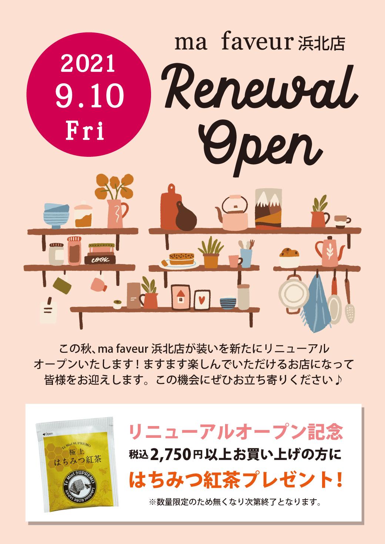 ma faveur浜北店リニューアルオープン!!