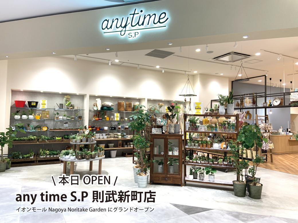 anyTimeS.P則武新町店がオープンしました!!!