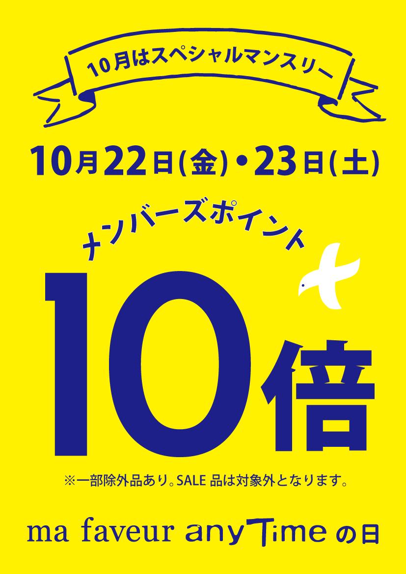 10月はスペシャルマンスリー!メンバーズポイント10倍デー!!